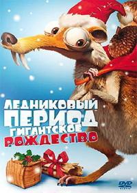 Смотреть Ледниковый период: Гигантское Рождество онлайн на Кинопод бесплатно