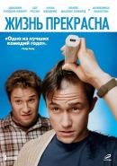 Смотреть фильм Жизнь прекрасна онлайн на KinoPod.ru платно