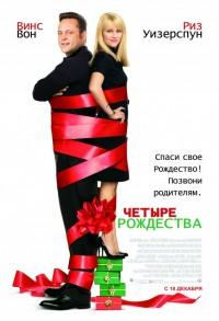 Смотреть Четыре Рождества онлайн на Кинопод бесплатно
