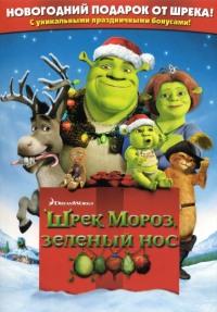 Смотреть Шрек мороз, зеленый нос онлайн на Кинопод бесплатно