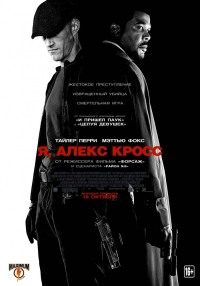 Смотреть Я, Алекс Кросс онлайн на Кинопод бесплатно