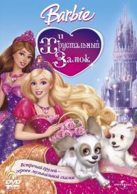 Смотреть Барби и Хрустальный замок онлайн на Кинопод бесплатно