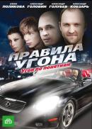 Смотреть фильм Правила угона онлайн на KinoPod.ru бесплатно
