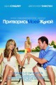 Смотреть фильм Притворись моей женой онлайн на KinoPod.ru платно