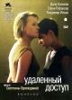 Смотреть фильм Удаленный доступ онлайн на Кинопод бесплатно