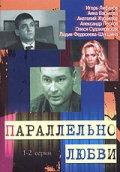 Смотреть фильм Параллельно любви онлайн на KinoPod.ru бесплатно