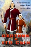 Смотреть фильм Охотник и его сын онлайн на Кинопод бесплатно
