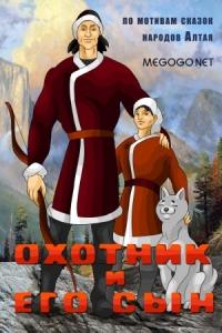 Смотреть Охотник и его сын онлайн на Кинопод бесплатно