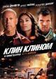 Смотреть фильм Клин клином онлайн на Кинопод бесплатно