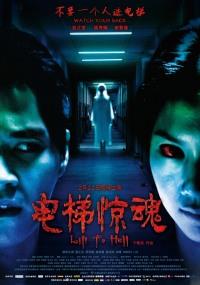 Смотреть Лифт в ад онлайн на Кинопод бесплатно