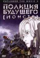 Смотреть фильм Полиция будущего 3: Монстр онлайн на KinoPod.ru бесплатно