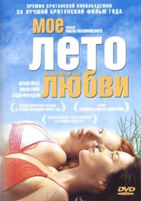 Смотреть Мое лето любви онлайн на Кинопод бесплатно