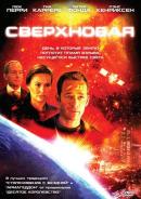Смотреть фильм Сверхновая онлайн на KinoPod.ru бесплатно