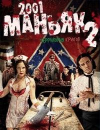Смотреть 2001 маньяк 2 онлайн на Кинопод бесплатно