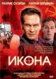 Смотреть фильм Икона онлайн на Кинопод бесплатно