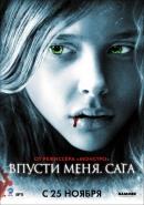 Смотреть фильм Впусти меня. Сага онлайн на KinoPod.ru бесплатно