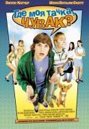 Смотреть фильм Где моя тачка, чувак? онлайн на KinoPod.ru платно