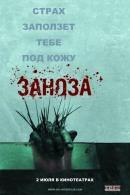 Смотреть фильм Заноза онлайн на Кинопод бесплатно