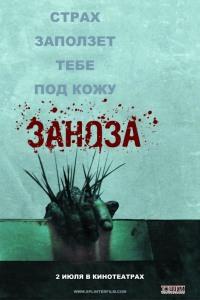 Смотреть Заноза онлайн на Кинопод бесплатно