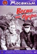 Смотреть фильм Весна на Одере онлайн на KinoPod.ru бесплатно