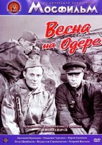 Смотреть Весна на Одере онлайн на KinoPod.ru бесплатно