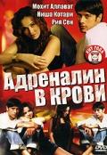 Смотреть фильм Адреналин в крови онлайн на KinoPod.ru бесплатно