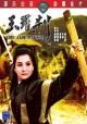 Смотреть фильм Нефритовая ведьма онлайн на Кинопод бесплатно