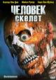 Смотреть фильм Человек-скелет онлайн на Кинопод бесплатно