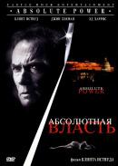 Смотреть фильм Абсолютная власть онлайн на KinoPod.ru платно