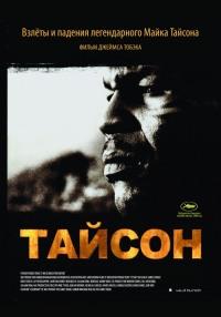 Смотреть Тайсон онлайн на Кинопод бесплатно