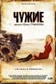 Смотреть фильм Чужие онлайн на Кинопод бесплатно