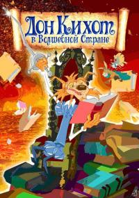 Смотреть Дон Кихот в волшебной стране онлайн на Кинопод бесплатно