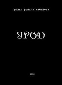 Смотреть Урод онлайн на KinoPod.ru бесплатно