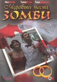 Смотреть Медовый месяц зомби онлайн на Кинопод бесплатно