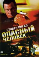Смотреть фильм Опасный человек онлайн на KinoPod.ru платно