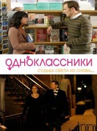 Смотреть Одноклассники онлайн на Кинопод бесплатно