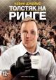 Смотреть фильм Толстяк на ринге онлайн на Кинопод бесплатно