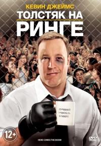 Смотреть Толстяк на ринге онлайн на Кинопод бесплатно