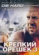 Смотреть фильм Крепкий орешек 3: Возмездие онлайн на Кинопод бесплатно