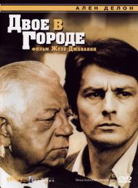 Смотреть Двое в городе онлайн на KinoPod.ru бесплатно