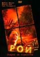 Смотреть фильм Рой онлайн на Кинопод бесплатно