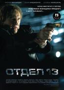 Смотреть фильм Отдел 13 онлайн на Кинопод бесплатно