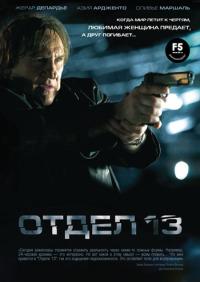 Смотреть Отдел 13 онлайн на Кинопод бесплатно