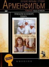 Смотреть Приехали на конкурс повара онлайн на Кинопод бесплатно