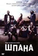 Смотреть фильм Шпана онлайн на Кинопод бесплатно