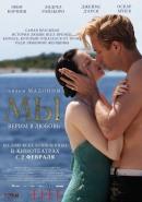Смотреть фильм МЫ. Верим в любовь онлайн на KinoPod.ru бесплатно