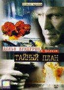 Смотреть фильм Тайный план онлайн на KinoPod.ru бесплатно