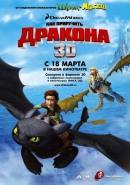 Смотреть фильм Как приручить дракона онлайн на KinoPod.ru платно