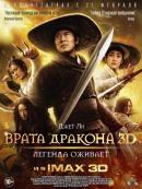 Смотреть фильм Врата дракона онлайн на Кинопод бесплатно