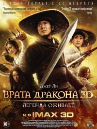Смотреть Врата дракона онлайн на Кинопод бесплатно